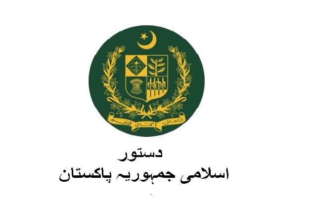 Islami_jamhoria_Pakistan_Dastoor