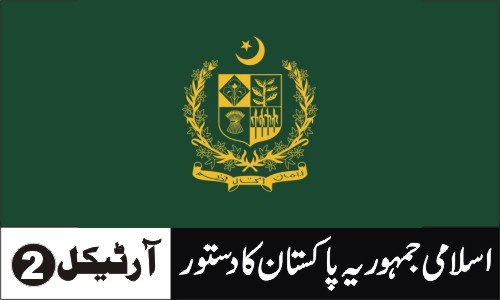Constitution_Of_Pakistan_Article 2