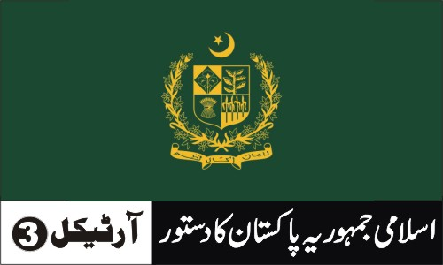 Constitution_Of_Pakistan_Article_3