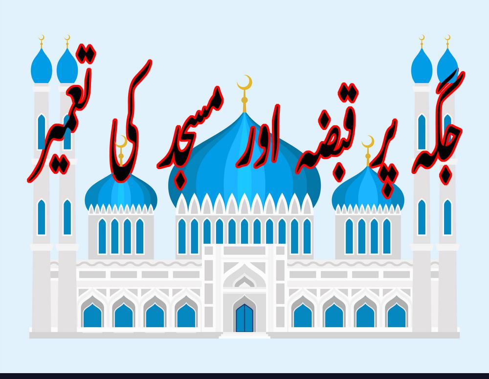 جگہ پر قبضہ اور مسجد کی تعمیر