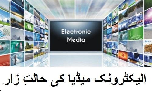 الیکٹرونک میڈیا کی حالتِ زار --