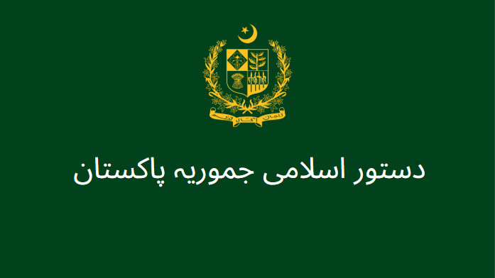 constitution_of_pakistan